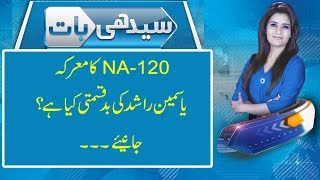 Download NA 120 by- elections : Bad luck of PTI's candidate !!! Video