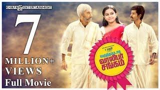 Download Varuthapadatha Valibar Sangam - Full Movie | Sivakarthikeyan | Bindu Madhavi | Sri Divya | Soori Video