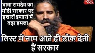 Download Why Baba Ramdev;s U turned On Modi Gov.|बाबा रामदेव को मोदी सरकार लगती हैं ठोंकने वाली Gov. Video