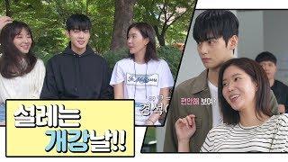Download [메이킹] 상큼한 18학번 신입생들의 설렘뿜뿜 캠퍼스 개강♡ Video