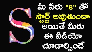 Download If your name starts with letter s then you should definitely watch this video Video