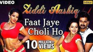 Download मोनालिसा का सबसे हॉट गाना 2017 - Faat Jaye Choli Ho | Ziddi Aashiq | Pawan Singh | Hot Bhojpuri song Video