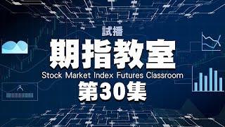 Download 【期指教室】好友絕地反擊!不成功便成仁?第 30 集 - 2019/1/17 Video