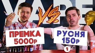 Download ДОРОГО ДЕШЕВО Русская жидкость против Премиальной Американской Video
