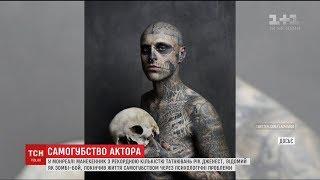 Download Боявся смерті та прославляв її: Зомбі Бой покінчив життя самогубством Video