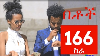 "Download Betoch Comedy Drama ""ስራ"" - Part 166 Video"