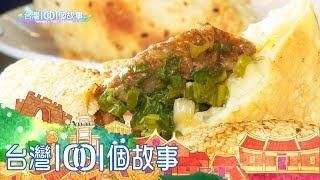 Download 台灣1001個故事 20181007【全集】 Video