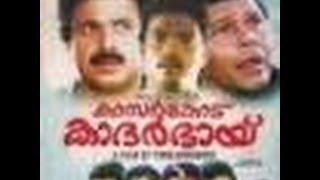 Download Kasargod Khader Bhai Full Malayalam Movie   Jagadeesh   Siddique   Suchitra   Latest Online Movie Video