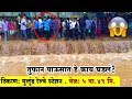 Download मुंबईमध्ये आला पूर ; मुलुंड रेल्वे स्टेशनवर अचानक हे काय घडलं? सगळेच हादरले Mumbai Rain पाऊस VIRAL Video