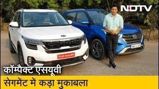 Download कॉम्पैक्ट एसयूवी सेगमेंट में कड़ा मुकाबला, Kia Seltos बनाम Hyundai Creta | Raftaar Video