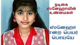 Download History of sneha/Tamil actress sneha Video