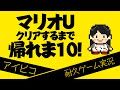 Download 【マリオU】アイピコ!マリオUクリアするまで帰れま10!【ゲーム実況】 Video