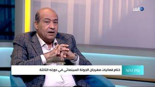 Download ماذا قال طارق الشناوي عن السينما السودانية بعد الثورة؟ Video