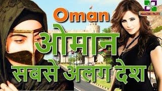 Download ओमान सबसे अलग देश // Oman a amazing country Video