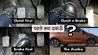 Download CLUTCH First or BRAKE First || Logic behind this || 4 Situations Video