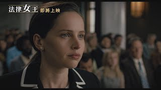 Download 【法律女王】On The Basis of Sex 正式預告 ~2/27 起身奮戰 Video