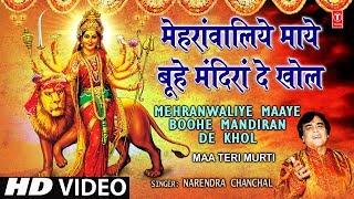 Download Mehranwaliye Maaye Boohe Mandiraan De Khol [Full Song] Maa Teri Murti Video