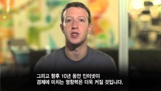 Download 창조경제박람회 축하 영상메시지 - 마크 저커버그(Mark Zuckerberg) Video