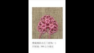 Download 三連體疊翼團錦冰花第3集(訂閱教學 Fee-based subscription tutorial) Video