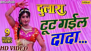 Download टूट गईल दादा | Tut Gayil Dada | Latest Bhojpuri Song 2017 | Pradeep Pandey ″Chintu″, Tanushree Video