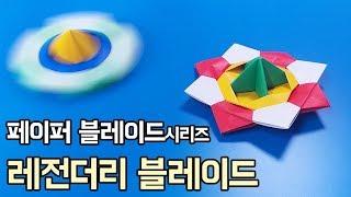 Download [페이퍼블레이드] 레전더리 블레이드(밸런스형) 접는방법 / 팽이 종이접기 (Origami Top Original) Video