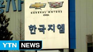 Download [뉴스인] 한국GM ″군산공장 5월 폐쇄″ 발표 후폭풍 / YTN Video