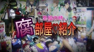 Download 【部屋紹介】グッズ大好きなオタクの部屋事情♡ Video