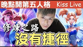 Download 初吻KissLive【傳說對決】本尊排位修練一波~~~~ft 宇翔,宮廷 Video