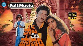 Download Pape Maa Pranam Full Movie   Krishnam Raju, Suhasini, Ranjani   V Madhusudhan Rao   Raj Koti Video