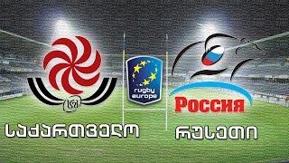Download რაგბი ევროპის ჩემპიონატი 2017. საქართველო - რუსეთი / Rugby Europe. Georgia vs Russia Video