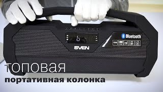 Download Портативная акустика SVEN PS 470 - громко, недорого, сердито Video