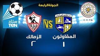 Download اهداف مباراة المقاولون العرب VS الزمالك 1 / 2 ... الدورى المصرى 2015 / 2016 Video