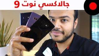 Download سامسونج جالاكسي نوت 9 Galaxy Note وش الجديد وهل اشتريه؟ Video