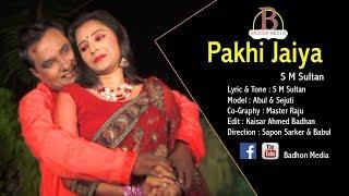 Download pakhi Jaiya koiyo giya | Singer S M Sultan | Director Sapon Sarker/babul | Badhon Media Presents Video