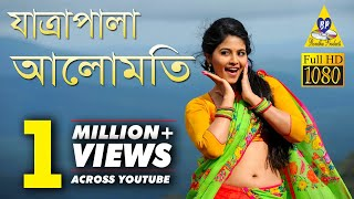 Download Bangla Jatra Pala Alomti | যাত্রা পালা আলমতি Video