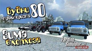 Download Зима в колхозе (Финал) - ч80 Farming Simulator 13 Video