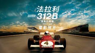 Download 【法拉利312B:革命的開端】(Ferrari 312B: Where the Revolution Begins)電影預告 5/3(五)重現經典 Video