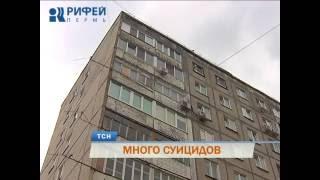 Download В Перми за выходные совершено три суицида Video