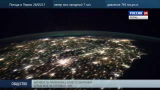 Download Пермяки смогут увидеть МКС Video
