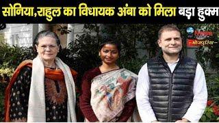 Download बड़कागांव की विधायक अंबा प्रसाद को दिल्ली में सोनिया-राहुल ने दिये बड़े फरमान   Amba Prasad MLA Video