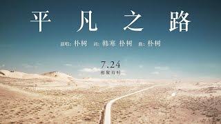 Download 朴樹 - 平凡之路 [歌詞字幕][電影《後會無期》主題曲][完整高清音質] The Continent Theme Song - The Ordinary Road (Pu Shu) Video