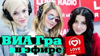 Download ВИА Гра в гостях у Красавцев Love Radio 14.12.16 Video