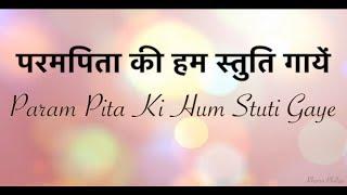 Download Param Pita Ki Hum Stuti Gaye - परमपिता की हम स्तुति गायें Video