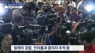 Download 김정남 피살…모두 북한 남성 5명이 주도 Video