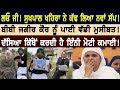 Download ਲਓ ਜੀ! ਸੁਖਪਾਲ ਖਹਿਰਾ ਨੇ ਕੱਢ ਲਿਆ ਨਵਾਂ ਸੱਪ! ਬੀਬੀ ਜਗੀਰ ਕੌਰ ਨੂੰ ਪਾਈ ਵੱਡੀ ਮੁਸੀਬਤ! | Channel Punjabi Video
