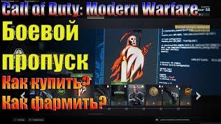Download Call of Duty БОЕВОЙ ПРОПУСК ЧТО НУЖНО ЗНАТЬ? Video