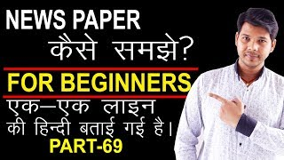 Download NEWS PAPER READING FOR BEGINNERS (PART- 69) Video