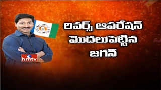 Download YS Jagan Begins Reverse Operation Akarsh in Andhra Pradesh | Focus On YCP MLAs Joining TDP | HMTV Video