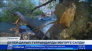 Download Петропавлда дүлей дауылдан бірнеше аудан тұрғындары жарықсыз, сусыз қалды Video