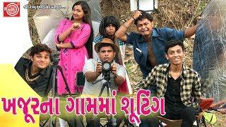 Download ખજૂરના ગામમાં શૂટિંગ -Jigli Khajur New Comedy Video - Gujarati Comedy -Ram Audio Video